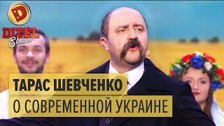 Тарас Шевченко о нынешней Украине — Дизель Шоу — выпуск 5, 18.12