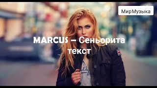 MARCUS – Сеньорита текст песни    #MARCUS  #Сеньорита #текст #мирмузыка