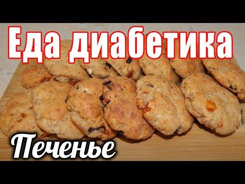 Печенье для диабетика тип 2. Очень вкусная штучка получилась.
