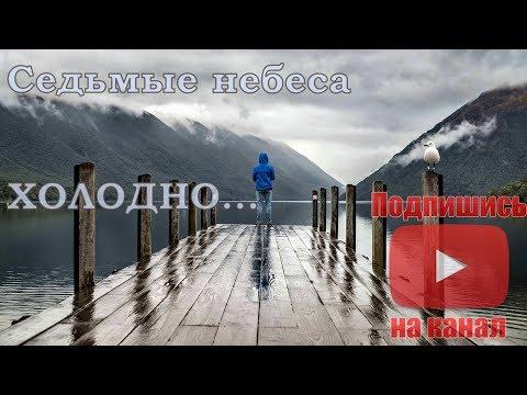 Седьмые небеса - Холодно (Acoustic Version, 2020)