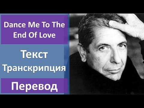 Leonard Cohen - Dance Me To The End Of Love - текст, перевод, транскрипция
