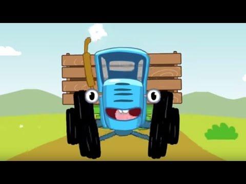 Песенки для детей - Едет трактор - мультик про машинки видео