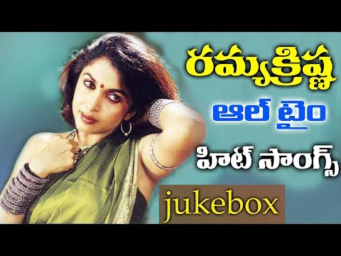 Ramya Krishna All Time Hit Video Songs || Jukebox Songs - 2018 || Volga Videos