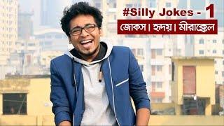 1st Episode | # Silly Jokes | জোকস | Emdadul Haque Hridoy | Mirakkel