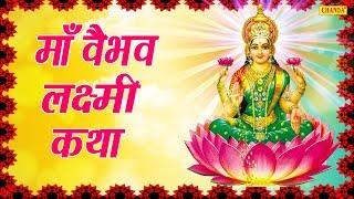 माँ वैभव लक्ष्मी कथा || Maa Vaibhav Laxmi Katha || Laxmi Mata || Lakshmi || Bhakti || Bhajan Kirtan