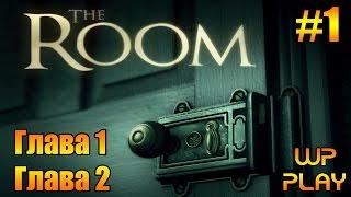 The Room #1 - Глава 1. Глава 2 [Прохождение на русском]