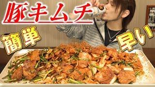 【大食い】超絶簡単な豚キムチ~この食べ方を伝えたい~