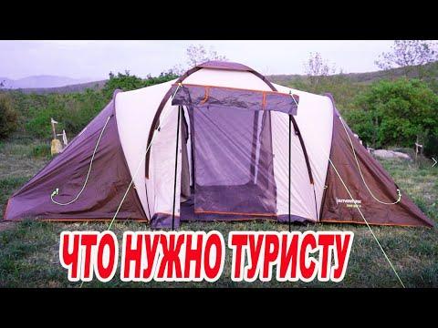 ЧТО НУЖНО ТУРИСТУ /Палатка Outventure TWIN SKY 4/ ОБЗОР ПАЛАТКИ /ПАЛАТКА ДЛЯ ВСЕЙ СЕМЬИ