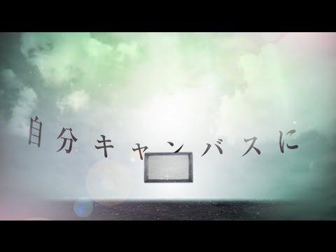 未完成キャンバス MV / 2015.11.25リリース「Butterfly Effect」より