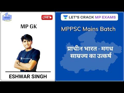 प्राचीन भारत -मगध साम्रज्य का उत्कर्ष | MPPSC Mains Batch Course | Eshwar