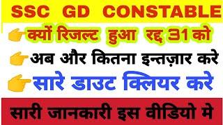 Ssc Gd  Statewise   Expected Cutoff   Male, Female Cutoff  आपका रिजल्ट क्यों रद्द हुआ है?