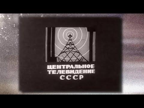 Одна из первых телепередач ТВ СССР