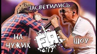 Неожиданные Появления Рокеров На Чужих Концертах, ВЗОРВАВШИЕ ЗАЛ!