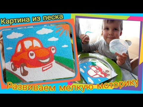 Картина из песка для детей. Набор для творчества. Развиваем мелкую моторику