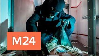 На севере Москвы ограбили отделение банка - Москва 24