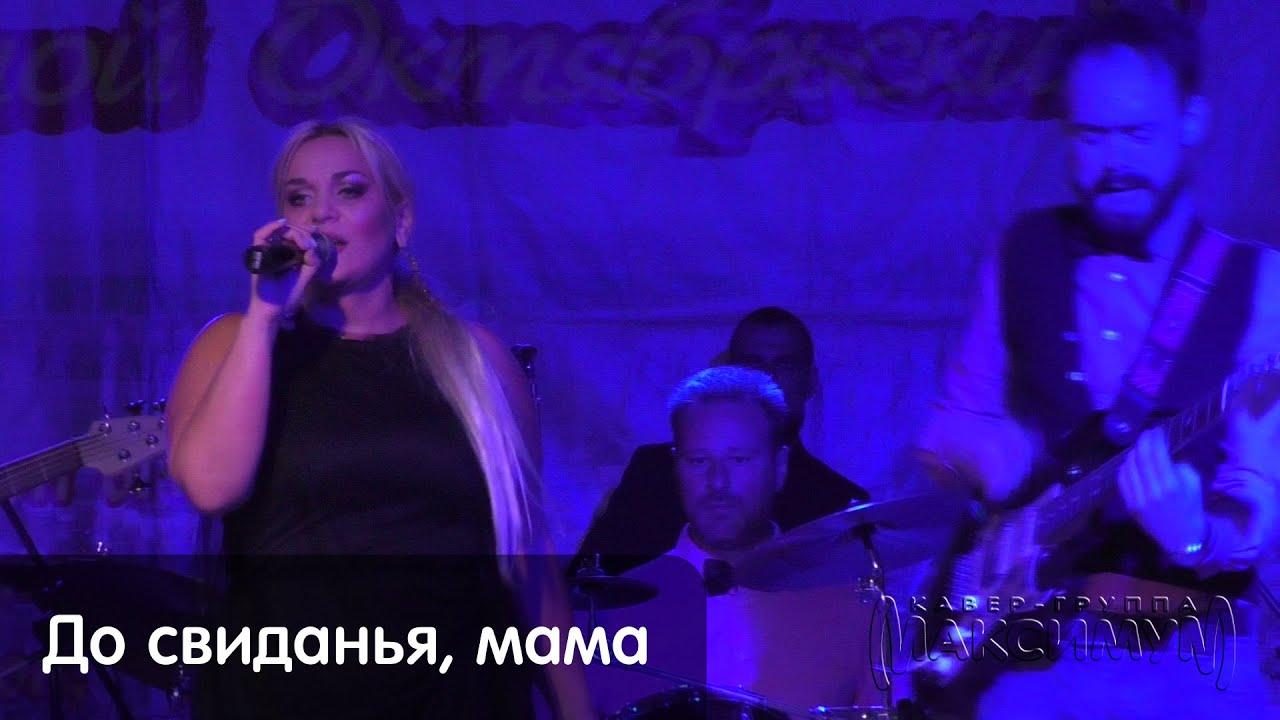 Оксана Пономарёва и кавер-группа «Максимум» — До свиданья, мама (2016.09.10 — «Октябрьский»)