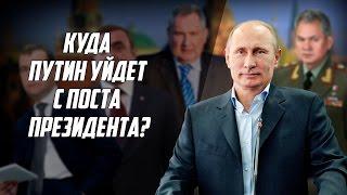 """""""Куда Путин уйдет с поста президента?"""". Алексей Мухин"""