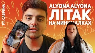 Alyona Alyona     Лiтак (НА МИНИМАЛКАХ)