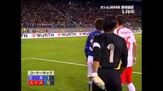 サッカー日本代表オシムジャパン史上最高試合日本代表対スイス代表