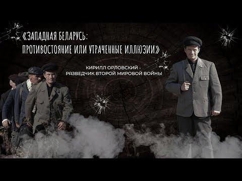 Док.фильм «Западная Беларусь. Противостояние и Утраченные иллюзии»...