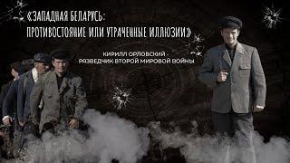 Док.фильм «Западная Беларусь. Противостояние и Утраченные иллюзии»