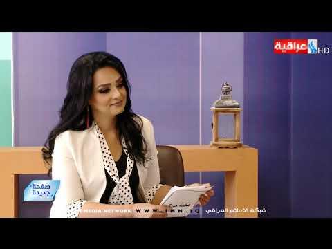 شاهد بالفيديو.. صفحة جديدة مع هبة باسم / ضيف البرنامج د.هاشم حسن..اعلامي واكاديمي