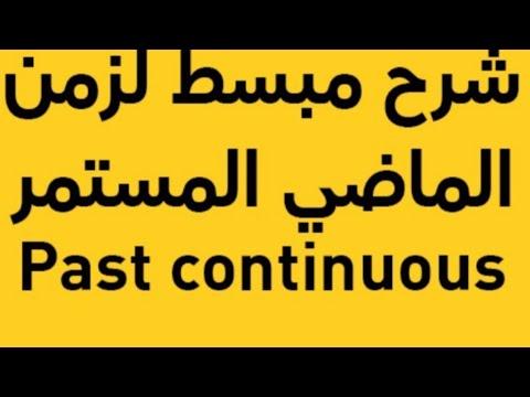 زمن الماضي المستمر the past continous tense | مستر/ محمد الشريف | English الصف الثالث الثانوى الترمين | طالب اون لاين