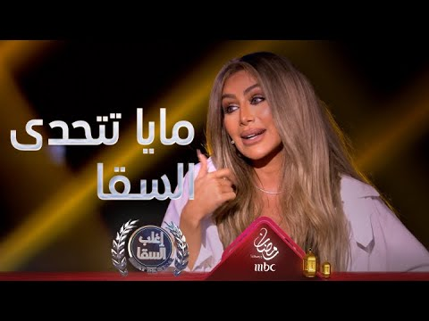 مايا دياب تستعد لمنافسة حامية مع أحمد السقا