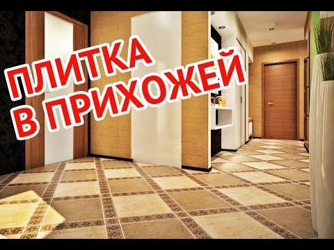 Напольная плитка в прихожей: самый практичный выбор   Tiles in the hallway