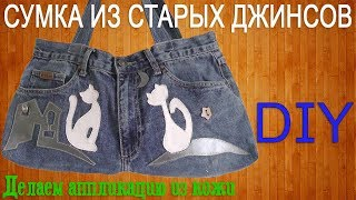 Как сшить сумку из старых джинсов быстро и легко