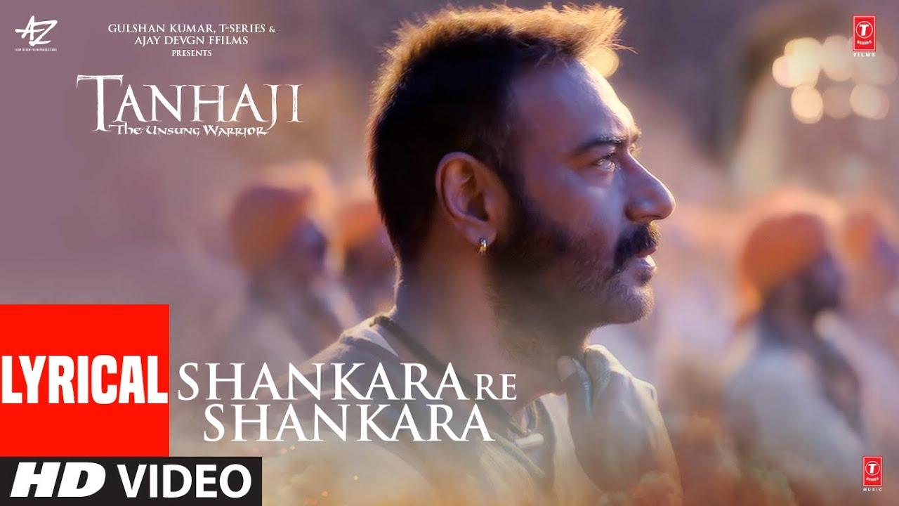 Shankara Re Shankara Lyrics in Hindi| Mehul Vyas Lyrics