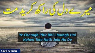 Mere Dil Ki Rakh Kureed Matt Isey Muskura Ke With Lyrics