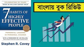 7 Habits Of Highly Effective People Summary  | Motivational Video In Bangla