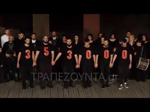Ο πυρρίχιος χορός των «353.000» που καθήλωσε τους θεατές στο θέατρο «Δόρα Στράτου»