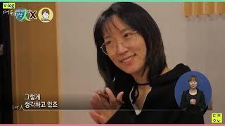 다큐멘터리 영화 <어른이 되면> 메이킹 수다 (휴먼다큐 희망人)내용