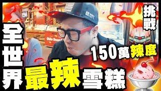 【挑戰】150萬 🔥 辣度!全世界最辣雪糕 🍧