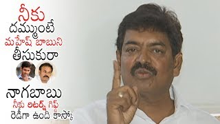 Shivaji Raja Sensational Comments On Nagababu and Mahesh Babu | MAA Press Meet | Daily Culture