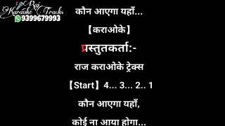 Kaun aayega yaha karaoke ghazal jagjiT singh - YouTube