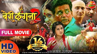 Bairi kangana 2   बैरी कंगना 2 Bhojpuri Full Movie 2019   Ravi Kishan, Kajal Raghwani, Shubhi Sharma