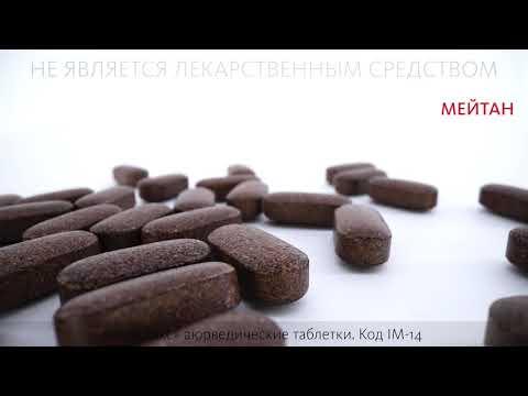 «ВедаЛакс» аюрведические травяные таблетки, 60 шт. Indo Medica MeiTan