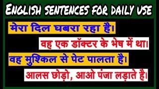 Daily use English sentences | इंग्लिश बोलना