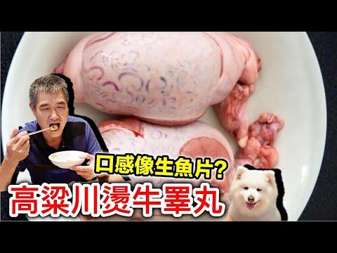 牛睪丸吃起來像生魚片?!