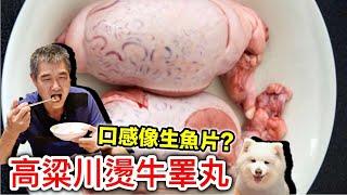 高粱川燙牛睪丸『口感像生魚片?』feat.大蛇丸