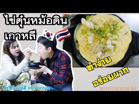 วิธีทำไข่ตุ๋นหม้อดินเกาหลี/EP.94/คเยรันจิ้ม/อาหารเกาหลีอร่อยๆ/กินข้าวกับโอปป้า/เเม่บ้านเกาหลี