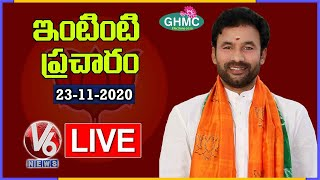 Union Minister Kishan Reddy Door To Door Campaign LIVE   GHMC Elections 2020