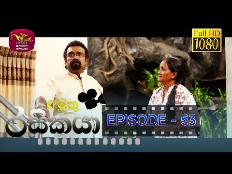 Amuthu Rasikaya || අමුතු රසිකයා | Episode -53 | 2019-05-06 | Rupavahini TeleDrama