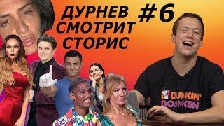 Дурнев смотрит сторис #6: Влад Яма, Никитюк, наш Дудь, Водонаева, Ефросинина, Каграманов