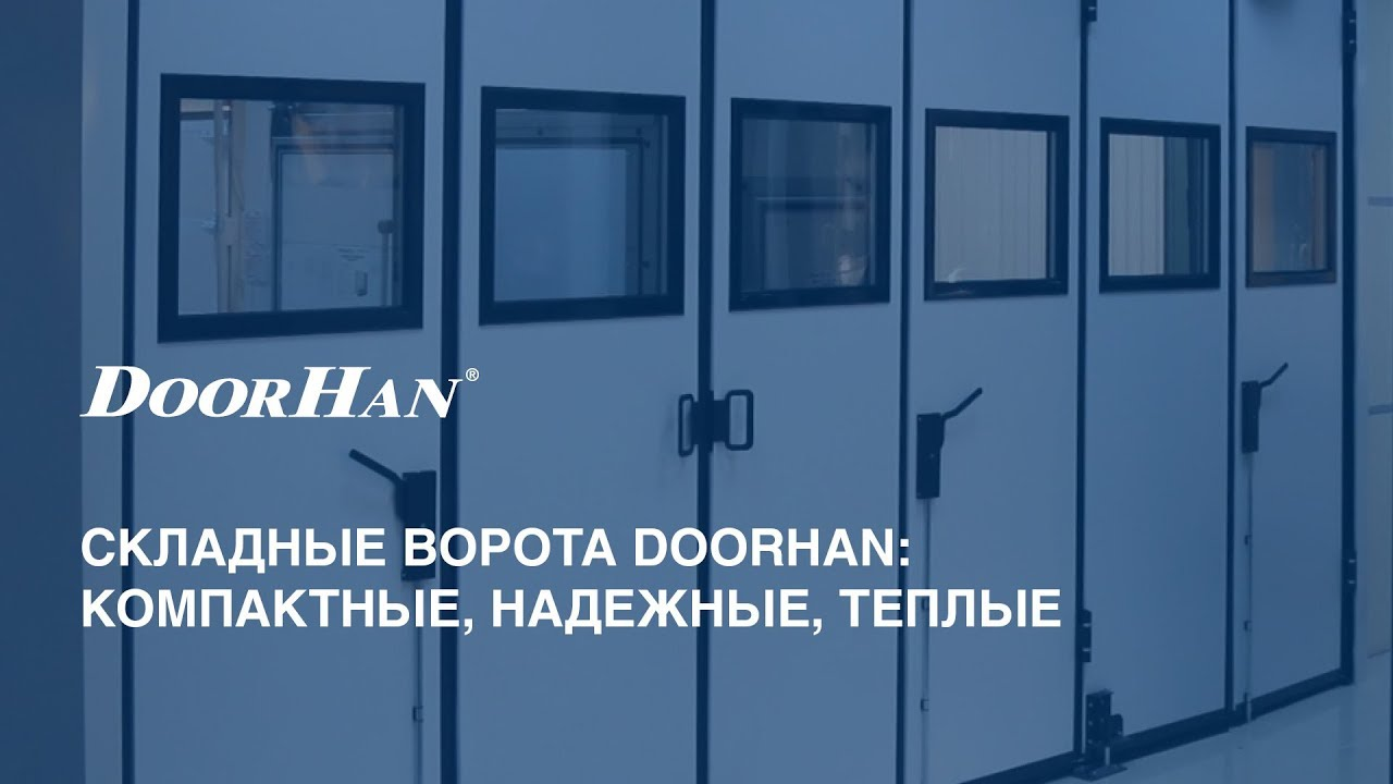 Складные ворота DoorHan: компактные, надежные, теплые