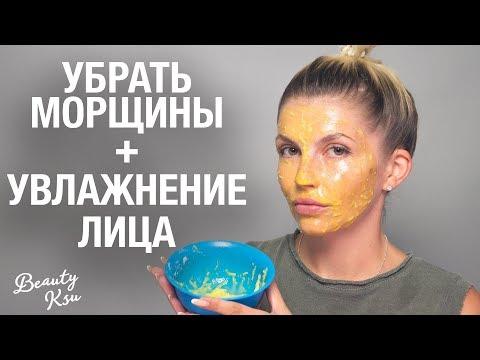 Убери морщины и увлажни кожу лица за 10 минут