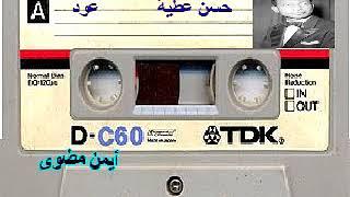 اغاني طرب MP3 حسن عطية _ حاول يخفى نفسه _ عود تحميل MP3
